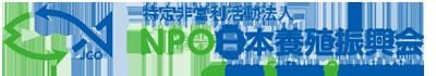 NPO日本養殖振興会